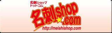 名刺ショップ.com