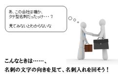 第13回:こんなときどうする?「タテ型とヨコ型の名刺の受け渡し方法は?」